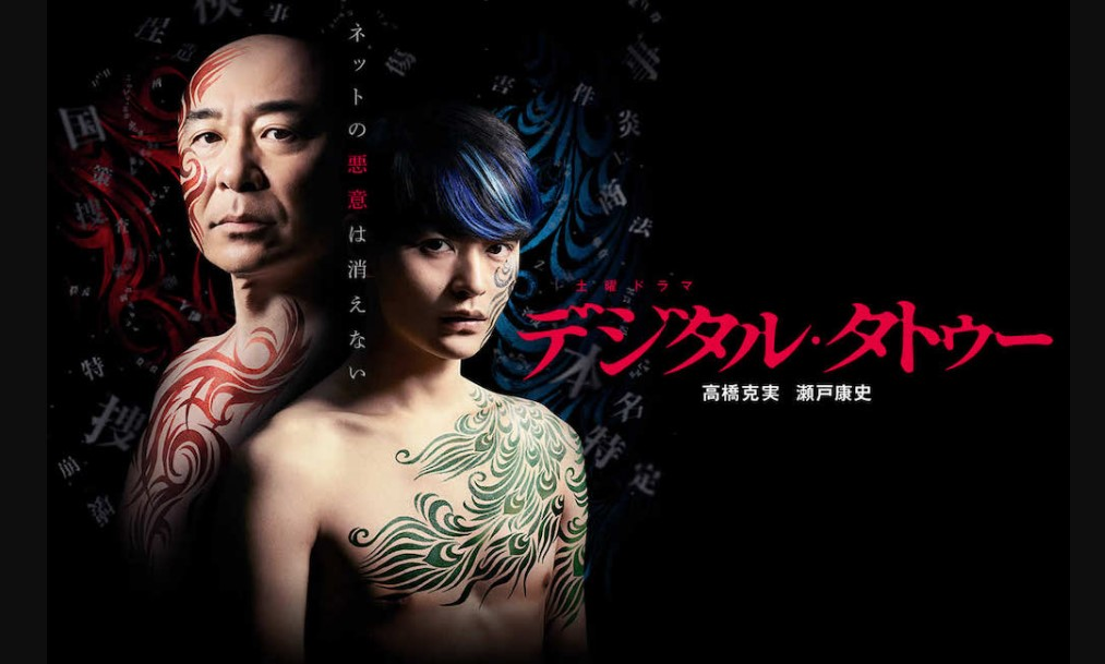 Digital Tattoo Japanese (Drama 2019) | Cast, Episodes | And Everything You Need to Know
